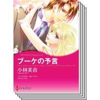 ハーレクインコミックス Renta! セット 2020年 vol.244