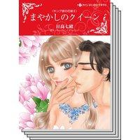 ハーレクインコミックス Renta! セット 2020年 vol.246