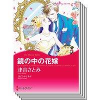 ハーレクインコミックス Renta! セット 2020年 vol.247