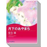 ハーレクインコミックス Renta! セット 2020年 vol.249