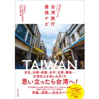 旅の賢人たちがつくった台湾旅行最強ナビ
