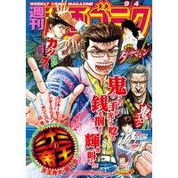 漫画ゴラク 2020年 9/4号