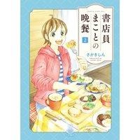 書店員まことの晩餐 2