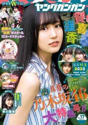 デジタル版ヤングガンガン 2020 No.17
