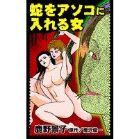 蛇をアソコに入れる女/異常愛欲にとらわれた女たち