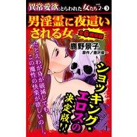 異常愛欲にとらわれた女たち【合冊版】Vol.2−3