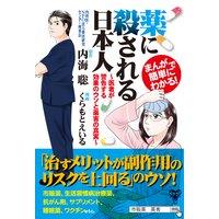 まんがで簡単にわかる!薬に殺される日本人〜医者が警告する効果のウソと薬害の真実〜