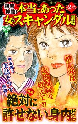 読者体験!本当にあった女のスキャンダル劇場【合冊版】Vol.2−2