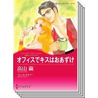 漫画家 高山 繭 セット vol.11