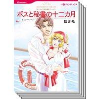 漫画家 藍 まりと セット vol.8