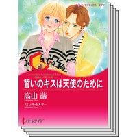 漫画家 高山 繭 セット vol.12