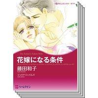 漫画家 藤田和子 セット vol.8