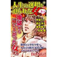 人生の選択を迫られた女たち【合冊版】Vol.3−2