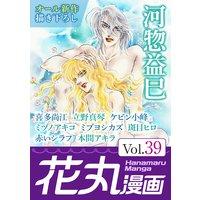 花丸漫画 Vol.39