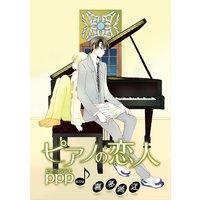花丸漫画 ピアノの恋人 ppp 第22話