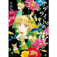 アデライトの花(3)