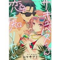 サキュバスちゃんは恋を知りたい Episode.4《Pinkcherie》