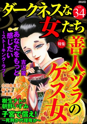 ダークネスな女たち Vol.34 善人ヅラのゲス女