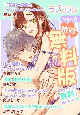 【特別無料版】ラブコフレ ver.6