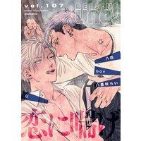 麗人uno! Vol.107 恋に喘げ