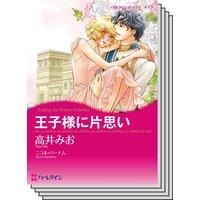 ハーレクインコミックス カラー版 セット vol.1