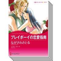 ハーレクインコミックス カラー版 セット vol.2