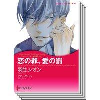 ハーレクインコミックス カラー版 セット vol.3