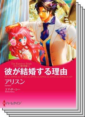 ハーレクインコミックス カラー版 セット vol.4