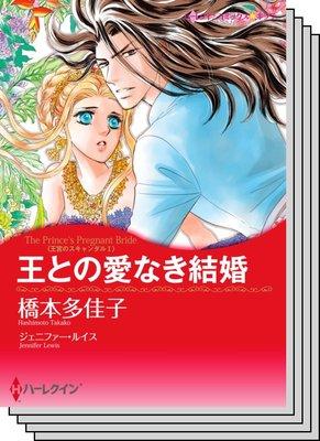 ハーレクインコミックス カラー版 セット vol.5