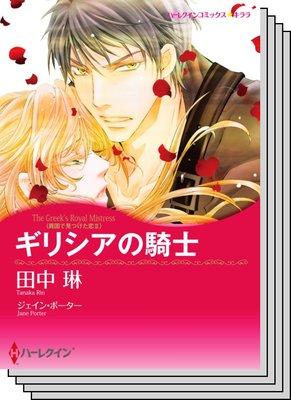 ハーレクインコミックス カラー版 セット vol.6