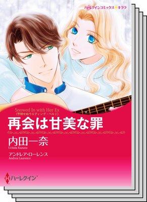 ハーレクインコミックス カラー版 セット vol.7