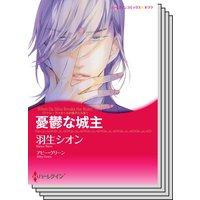 ハーレクインコミックス カラー版 セット vol.8