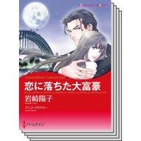 ハーレクインコミックス カラー版 セット vol.9