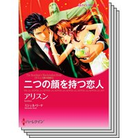 ハーレクインコミックス カラー版 セット vol.10
