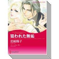 ハーレクインコミックス カラー版 セット vol.11
