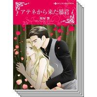 ハーレクインコミックス カラー版 セット vol.13