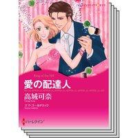 ハーレクインコミックス カラー版 セット vol.14