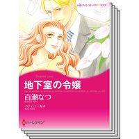 ハーレクインコミックス カラー版 セット vol.15