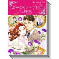 ハーレクインコミックス カラー版 セット vol.17