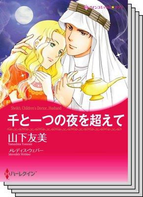 ハーレクインコミックス カラー版 セット vol.18