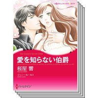 ハーレクインコミックス カラー版 セット vol.19
