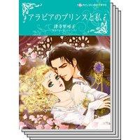 ハーレクインコミックス カラー版 セット vol.20