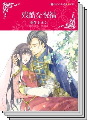 ハーレクインコミックス カラー版 セット vol.21