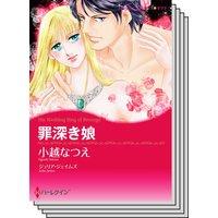 ハーレクインコミックス カラー版 セット vol.23