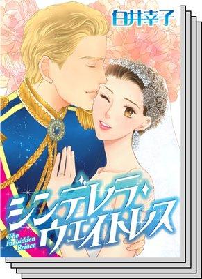 ハーレクインコミックス カラー版 セット vol.24