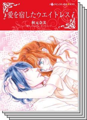 ハーレクインコミックス カラー版 セット vol.25