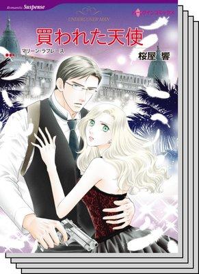 ハーレクインコミックス カラー版 セット vol.26