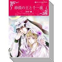 ハーレクインコミックス カラー版 セット vol.27