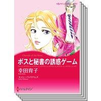 ハーレクインコミックス カラー版 セット vol.28