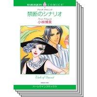 ハーレクインコミックス セット 2020年 vol.607